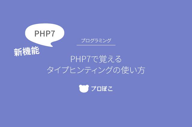 【新機能紹介】PHP7で覚えるタイプヒンティングの使い方