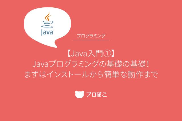 Javaプログラミングの基礎の基礎!