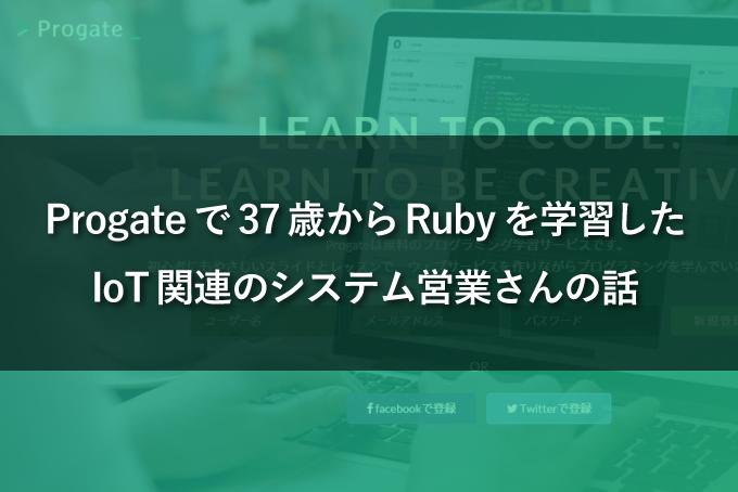 Progateで37歳からRubyを学習したIoT関連のシステム営業さんの話