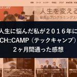 2016年にTECH::CAMPに2ヶ月間通った感想。私は何を学んだのか
