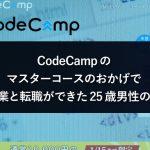 CodeCampのマスターコースのおかげで副業と転職ができた25歳男性の話