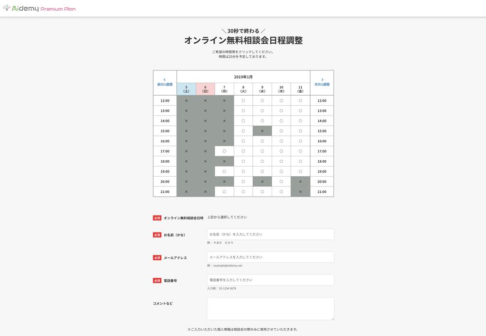 アイデミープレミアムプランのオンライン無料相談の予約フォーム
