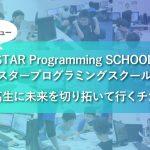 【代表インタビュー】STAR Programming SCHOOL 小中高生に未来を切り拓いて行くチカラを