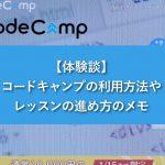 【体験談】コードキャンプの利用方法やレッスンの進め方のメモ