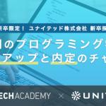 テックアカデミーとユナイテッドが2018年新卒学生向けに「プログラミング学習採用」を開始