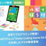 自宅でプログラミング教育!「ルビィのぼうけん」と「Osmo Coding Game Kit for iPad」を利用したママの教育事例