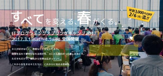 ライフイズテック、春休みに中学生・高校生向けにプログラミング入門講座を開催。
