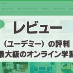 【レビュー】Udemy(ユーデミー)の評判・口コミ。日本語にも対応、世界最大級のオンライン学習サイト