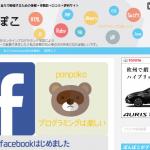 サイトリニューアル!「プロぽこ」へサイト名変更しました!