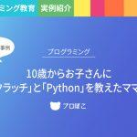 【プログラミング教育事例】10歳から「スクラッチ」と「Python」を教えたママさん