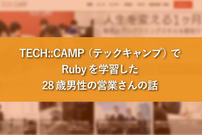 テックキャンプでRubyを学習した28歳男性の営業さんの話