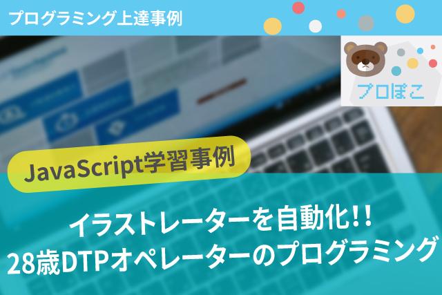 【JavaScript】28歳DTPオペレーターのプログラミング上達事例