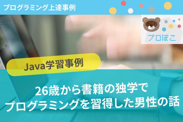 【Java】26歳から書籍の独学でプログラミングを習得した上達事例
