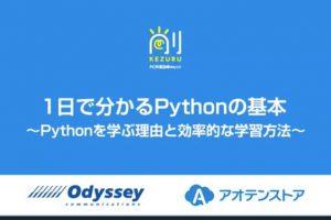 1日でわかるPythonの基本~Pythonを学ぶ理由と効率的な学習方法~