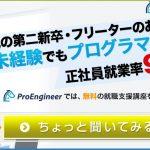 なんと30歳までなら無料!ProEngineer / プログラマカレッジの評判・口コミは?