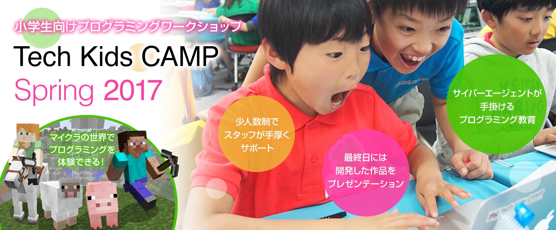 Tech Kids CAMP Spring 2017