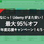 なにっ!また安い!最大95%オフ、Udemyが新年度応援キャンペーン!4/5~