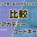 どちらもオンライン!テックアカデミーとコードキャンプを比較してみた 【プログラミングスクール】