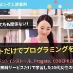 【ネットだけでプログラミングを習得】ドットインストール、Progate、CODEPREPの合わせ技で学習した20代女性の体験談を紹介!