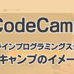 CodeCamp(コードキャンプ)のイメージは?ついでに裏技的な使い方も紹介してます