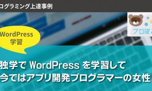 独学でWordPressを学習して今では業務アプリ開発プログラマーになった女性