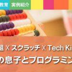 小学生の息子とプログラミング学習【テレビ番組✕スクラッチ✕Tech Kids CAMP】