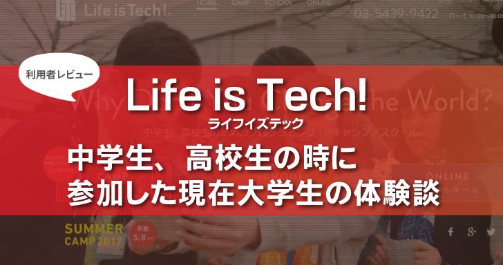 中学生、高校生の時にLife is Tech!に参加した現在大学生の体験談