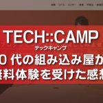 40代の組み込み屋がTECH::CAMP(テックキャンプ)の無料体験を受けた感想