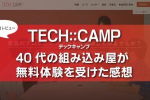 TECH::CAMP(テックキャンプ)の無料体験を受けた感想