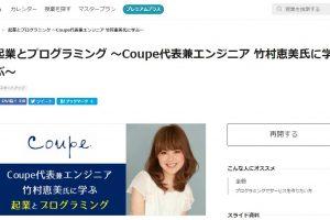 起業とプログラミング 〜Coupe代表兼エンジニア 竹村恵美氏に学ぶ〜