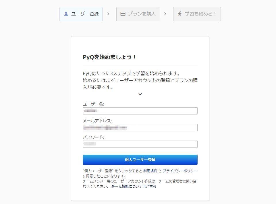 PyQ ユーザー登録