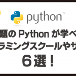 話題のPythonが学べるプログラミングスクールやサービス6選!
