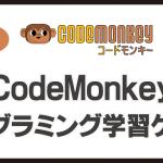 【評判・口コミ】CodeMonkey(コードモンキー)無料で始められるプログラミング学習ゲーム