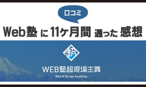 Web塾のWEBデザイナーPRO実践コースに11か月通った感想