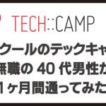 人気スクールのテックキャンプに無職の40代男性が1ヶ月間通ってみた