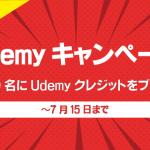 【プロぽこ限定クーポン】Udemyキャンペーン!新規登録でUdemyクレジットをプレゼント