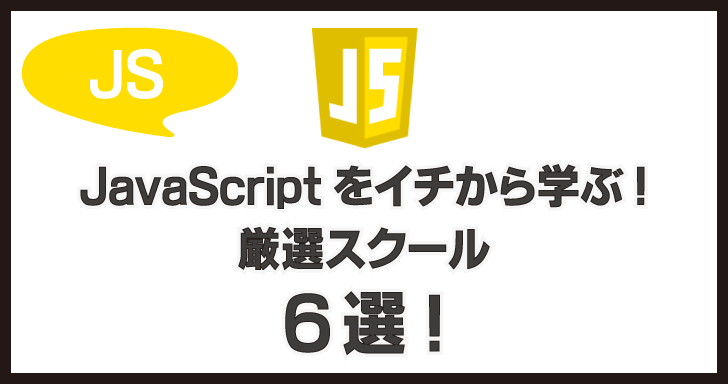 JavaScriptをイチから学ぶ!厳選スクール6選!