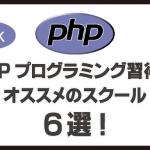 PHPプログラミング習得にオススメのスクール6選!