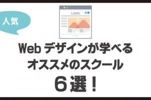 Webデザインを学びたい人は検討したいオススメスクール6選!