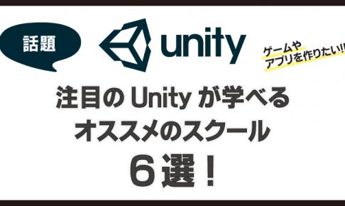 注目のUnityが学べるオススメスクール6選!ゲームやアプリを作る!