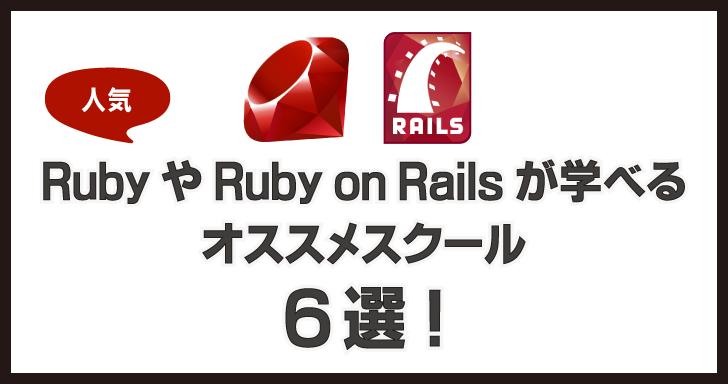人気のRubyやRuby on Railsが学べるオススメスクール6選!