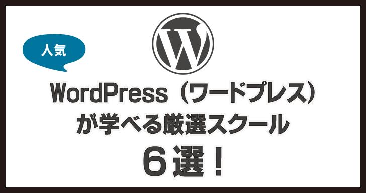 WordPressを使ったサイト制作が学べる厳選スクール6選!