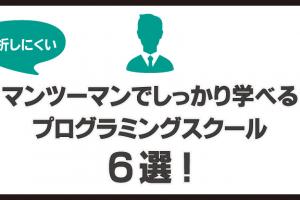 オススメプログラミングスクール6選!