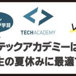 テックアカデミーの4週間のWebアプリケーションコースは大学生の夏休みに最適でした