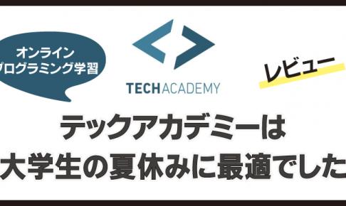 テックアカデミーで4週間のWebアプリケーションコースは大学生の夏休みに最適でした