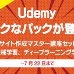 Udemyから期間限定でオトクなパックが2つ登場!ウェブ開発/デザインコースセット、AI/機械学習/ディープラーニング学習セット
