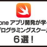 iPhoneアプリ開発(Swift)が学べるプログラミングスクール6選