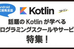 Kotlin(コトリン)が学べるプログラミングスクールやサービス特集!