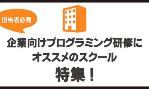 企業向けプログラミング研修にオススメのスクール特集!