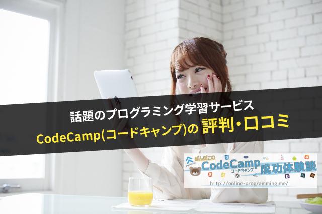 CodeCamp-評判-口コミ